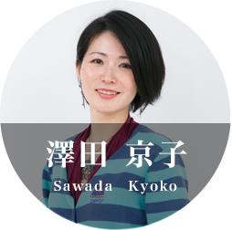 澤田 京子